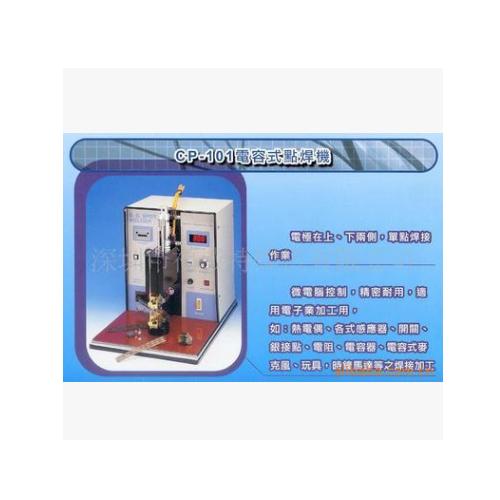 热销供应碰焊机 保护器点焊机碰焊机 焊接保护器 脚踏碰焊机
