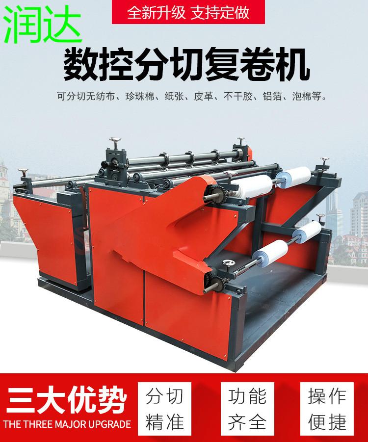 熔喷布分切收卷机全自动熔喷布口布罩分切复卷机无纺布分条机