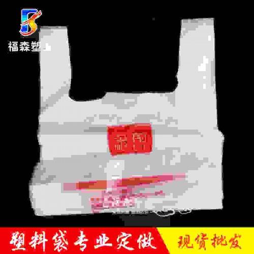 黑龙江大号购物袋生产企业|福森塑业|设计订制大号购物袋