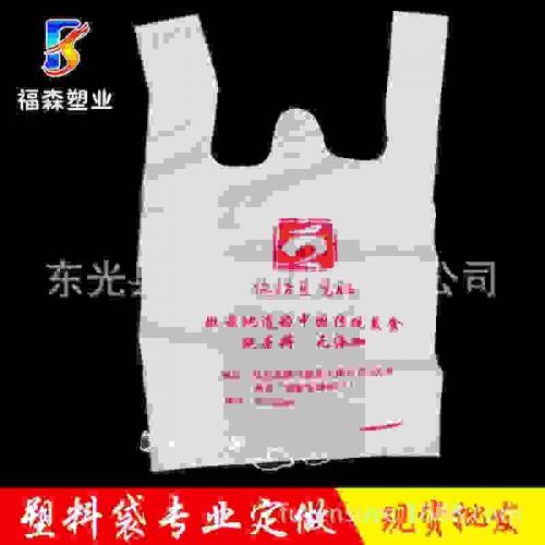 广东商场购物袋经销企业-福森塑包-订做环保购物袋