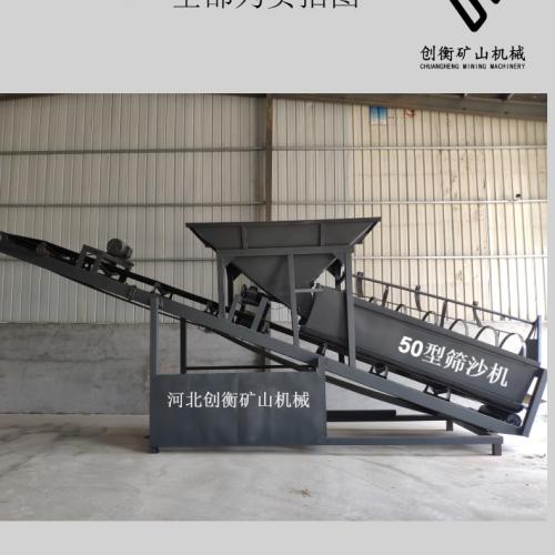 河北创衡机械专业生产100型筛沙机厂家直销