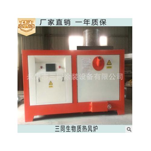 长期销售涂装生产线生物颗粒炉 五金烤漆塑粉高温烘干设备专用