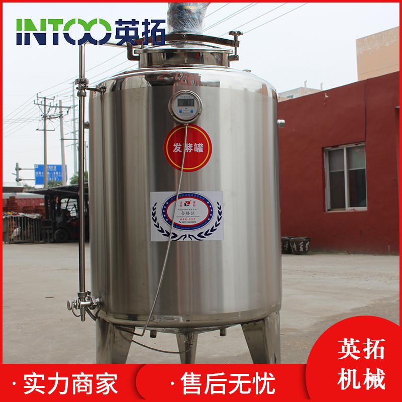 发酵罐 不锈钢发酵罐 无菌储罐 血液制冷罐 调配罐