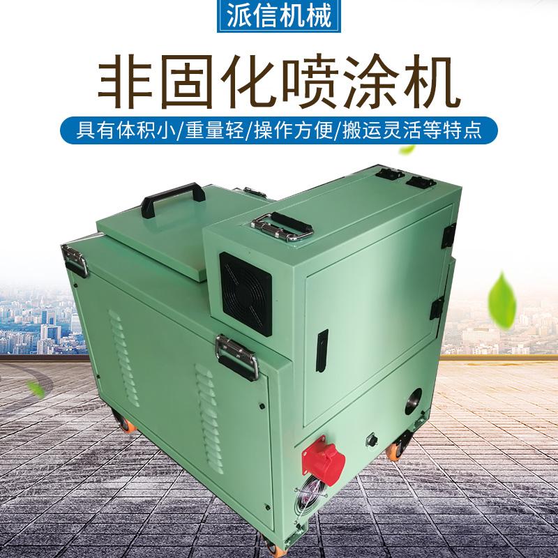 非固化喷涂机 橡化沥青非固化喷涂机 非固化沥青防水喷涂机施工