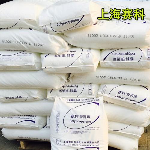 厂家直销PP上海赛科S2040高速纺丝-熔喷无纺布口罩