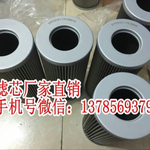 21FC5121-110x250/5汽轮机滤芯
