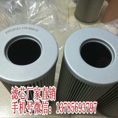 21FC5121-110x250/10承天倍达滤芯