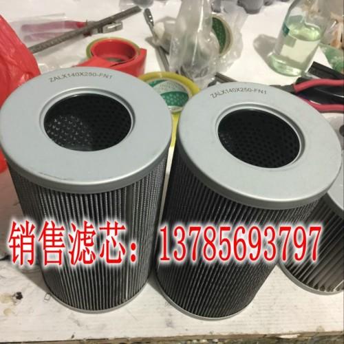 ZALX140x250-FN1捷能汽轮机滤芯