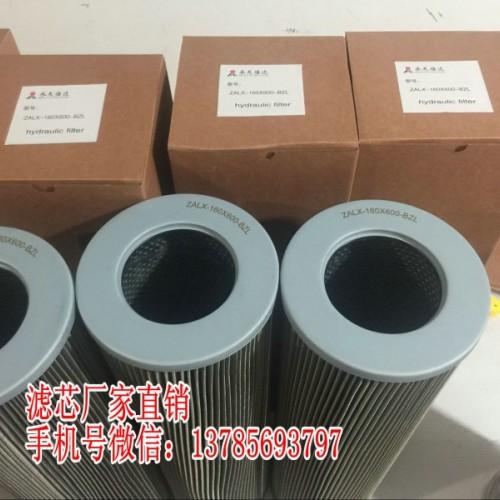 ZALX-160x600-BZL汽轮机滤芯