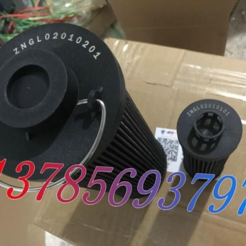 ZNGL02010101滤芯ZNGL02010201