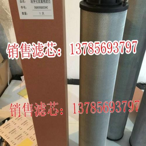 油净化装置精滤滤芯DQ600QG03HC