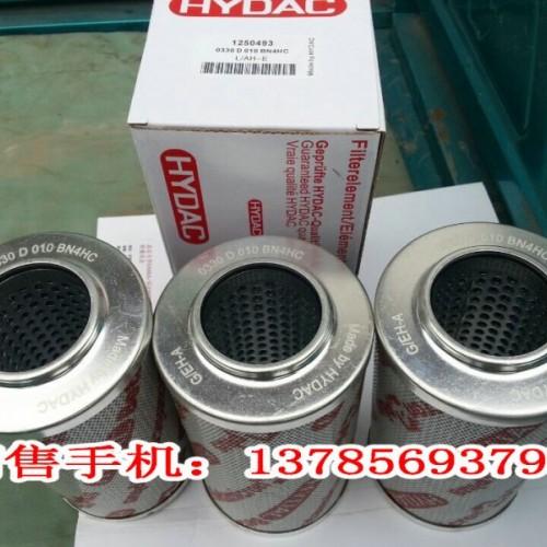 0330D010BN4HC三一泵车液压油滤芯
