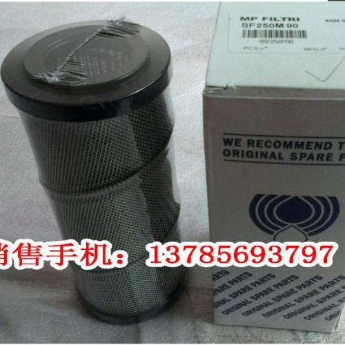 中联泵车吸油滤芯SF250M90