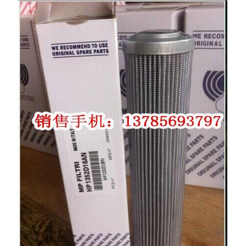 中联重科 泵车配件 臂架压力油 滤芯 HP1352D