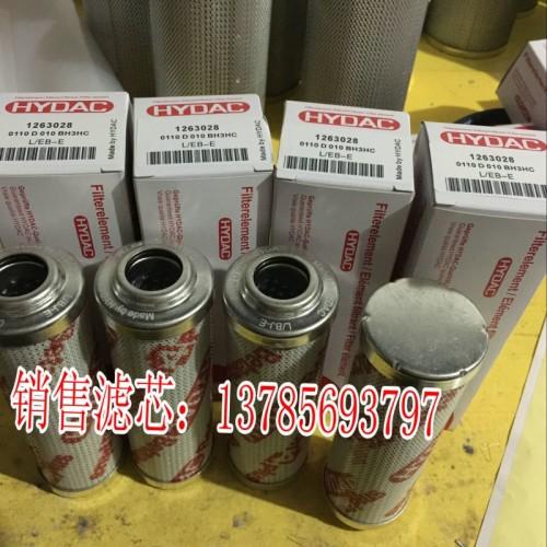 0110D010BH3HC贺德克液压滤芯