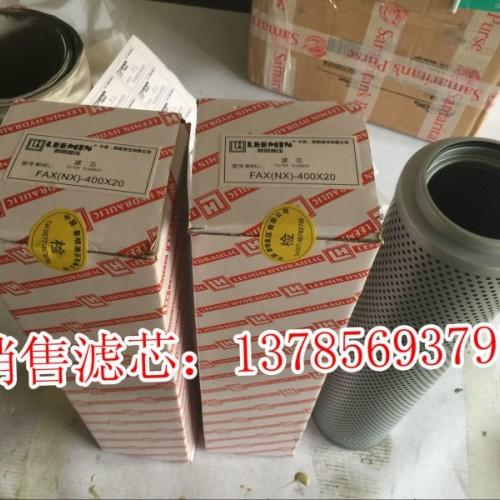 LH黎明滤芯FAX(NX)-400x20
