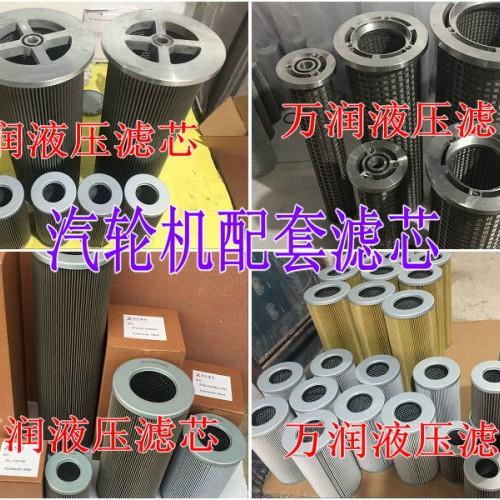 联式滤网LY-15/25W杭州汽轮机厂滤油器滤芯