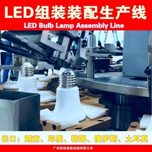 LED球泡灯自动组装生产线(荣裕自动化)全自动生产流水线
