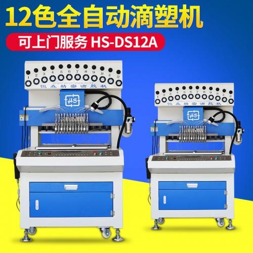 hs-ds12B滴塑机