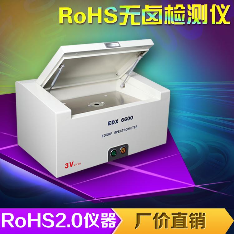 rohs测试仪