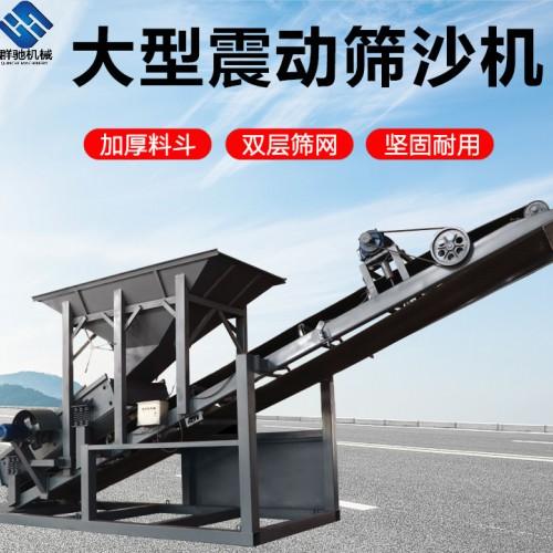 群驰机械移动筛沙机20型筛沙机振动筛沙机厂家直销