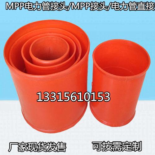张家口MPP管接头 电力地埋管活接头MPP接头