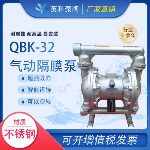 不锈钢气动隔膜泵