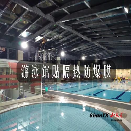 游泳馆贴隔热防爆膜
