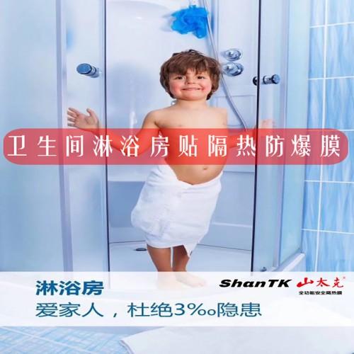 卫生间淋浴房贴隔热防爆膜