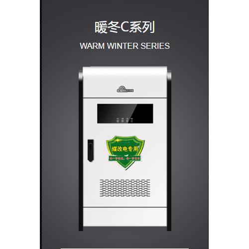 暖冬C系列 落地式200-600平方