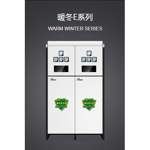 暖冬E系列 落地式1500-10000平方