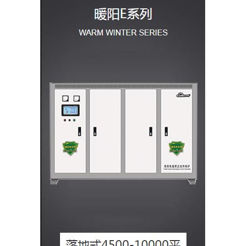 暖阳E系列 落地式4500-10000平方