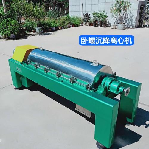 有机盐分离用卧式螺旋沉降离心机-辽宁富一机械有限公司