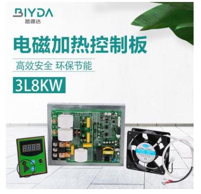 BYD-3L8KW电磁加热控制板 注塑机电磁节能改造