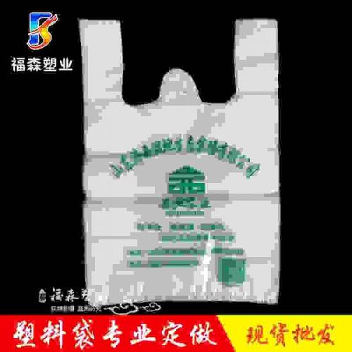 天津商场购物袋生产厂家|福森塑包|设计定做塑料购物袋