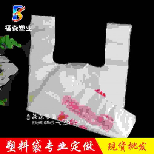 陕西平口购物袋生产厂家_福森塑包_设计定制超市购物袋