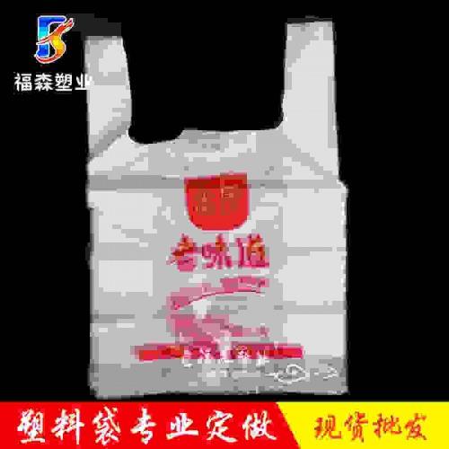 北京超市购物袋销售企业~福森塑包~设计定做超市购物袋