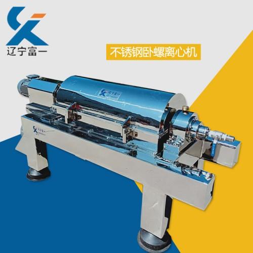 辽宁富一卧螺离心机生产厂家 固液分离机 卧式螺旋离心机