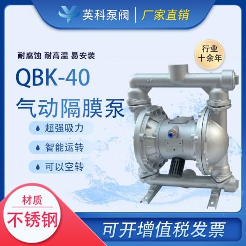 304气动隔膜泵