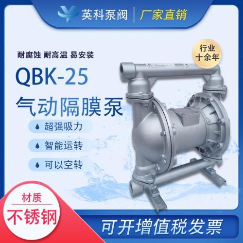 防爆气动隔膜泵