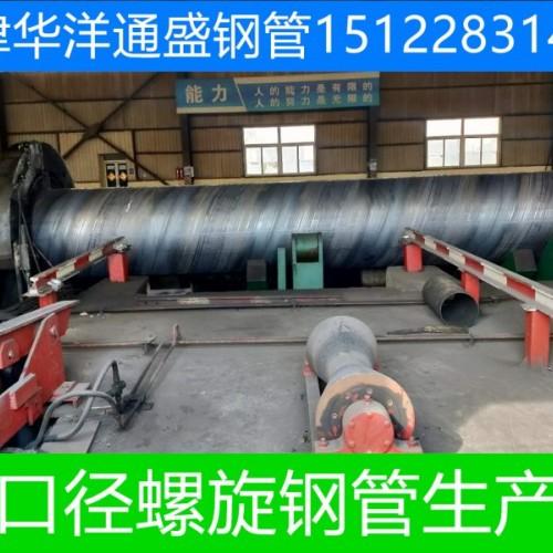 大口径螺旋钢管1020  天津现货销售