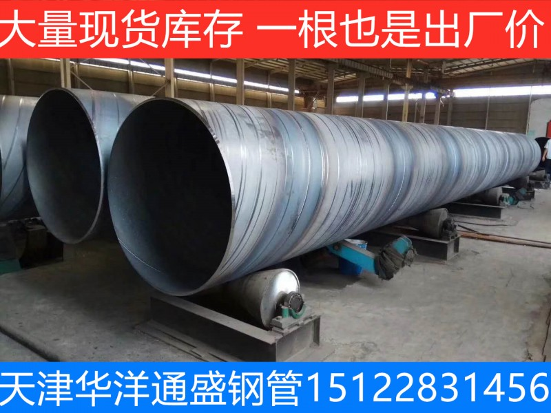 大口径镀锌螺旋钢管-现货销售