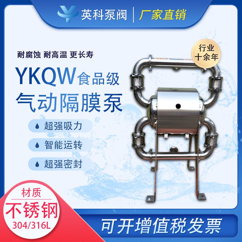 卫生级气动隔膜泵 YKQW-51