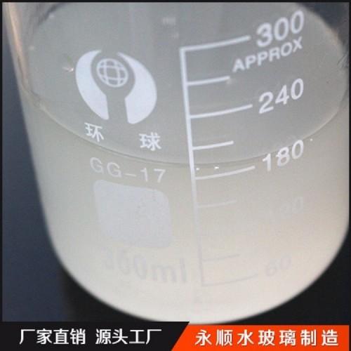海兴永顺 涵洞专用泡花碱生产厂家 全国发货