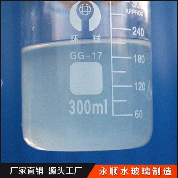 海兴永顺 地铁用 硅溶胶 配比