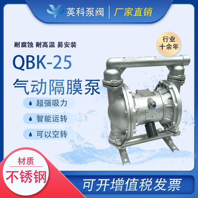防爆气动隔膜泵 316L 不锈钢