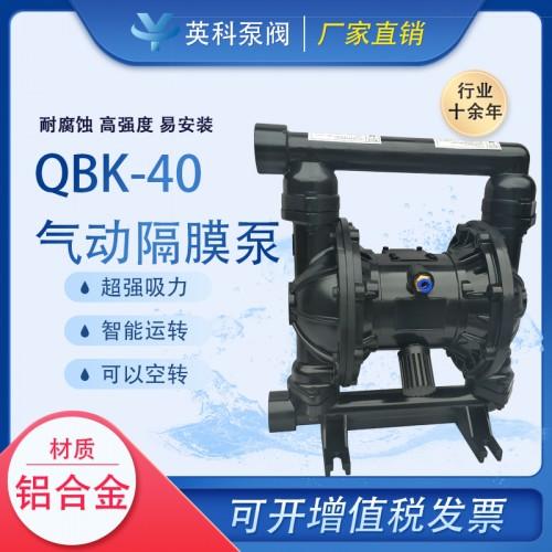 铝合金气动隔膜泵 QBK-40L 英科牌