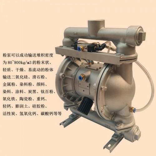 气动粉体泵