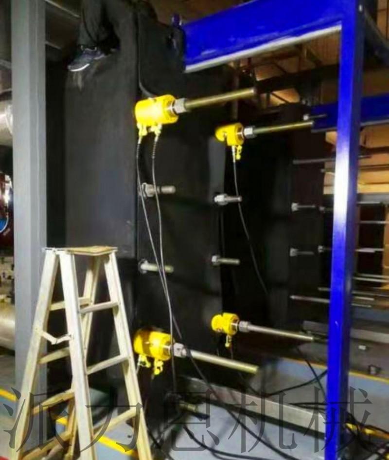 电动板框式换热器液压扳手 拆装板换夹紧器 60吨板换拆卸维修