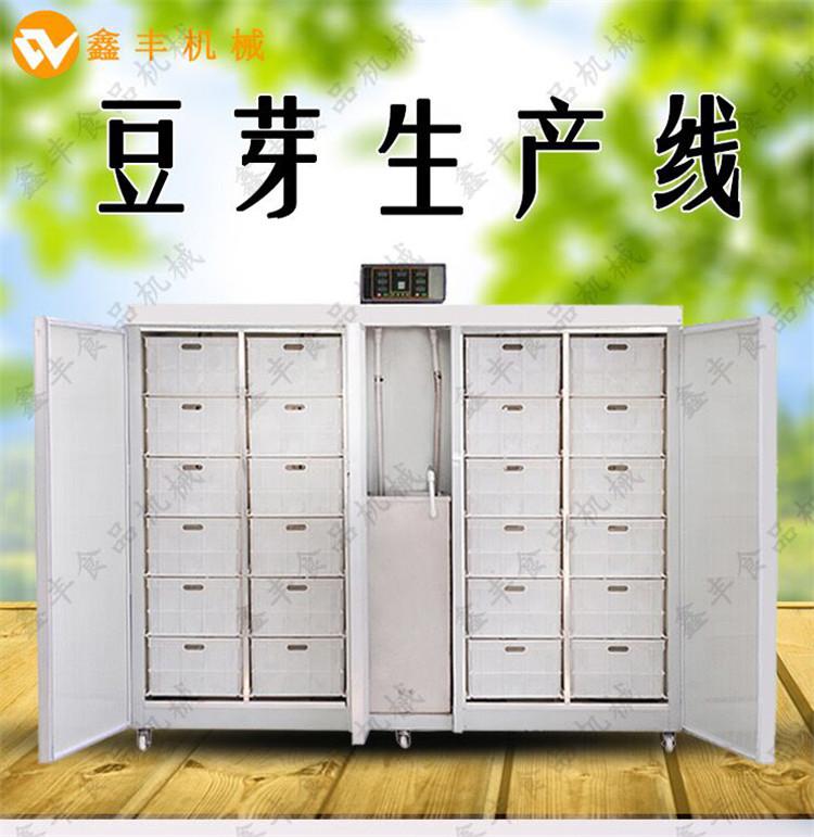 浙江大型全自动豆芽机价格 智能无公害豆芽机的使用方法